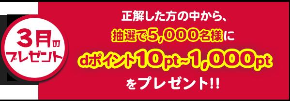 dポイントクラブの「まちQ]で抽選で5000名に10~1000ポイントが当たる。
