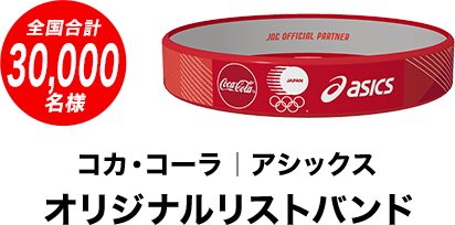 コカ・コーラを買うと1000円分のCoke ONギフトが当たる。アシックスオリジナルリストバンドが先着3万名に貰える。3/9~。