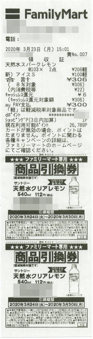 ファミリーマートで天然水スパークリングレモンは1会計で2本以上買っても2本以上貰える。~3/23。