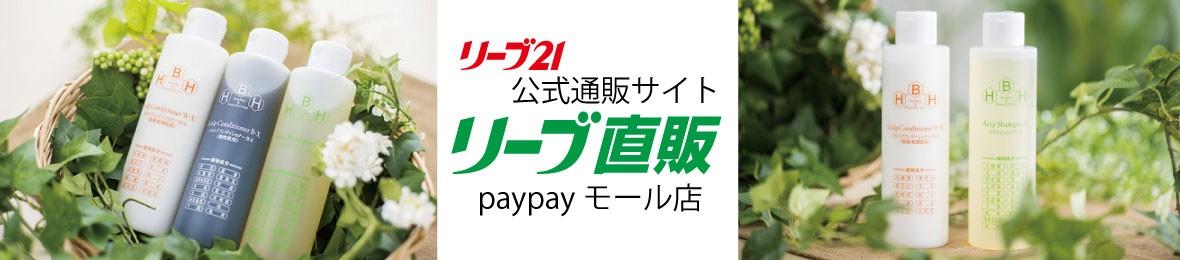ハゲ御用達、リーブ21PayPayモール店舗で2週間限定最大30%OFF。3/17~3/30。