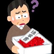 【注意喚起】アマゾンマケプレで買うと住所が勝手に中華系業者の出品元に使われる事案が発生。