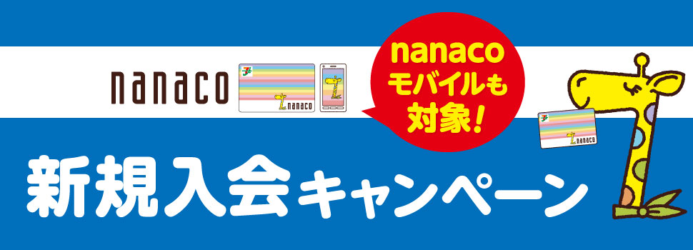 【モバイル200追加】nanacoカードの入会で最大400ポイント貰えて発行手数料が実質無料+アルファ。発行すればするほど儲かる(1回だけ)。4/1~4/30。