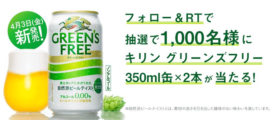 キリン グリーンズフリー350ml缶×2本が抽選で3000名に当たる。~6/17。