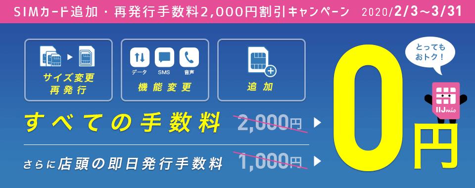 IIJmioがeSIMプランを正式発表へ。iPhoneで維持費150円、1GB使うと450円となる緊急避難SIMを提供へ。3/19 10時~。