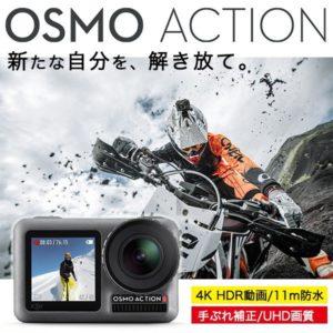 PayPayモールでDJI OSMO Action 4K アクションカメラとOSMO POCKETが価格コムぶっちぎりセール。