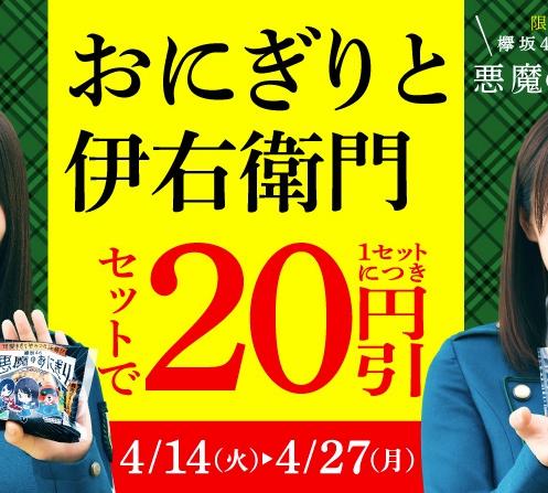 ローソンでサントリー伊右衛門、ラベルレスおにぎりをセットで買うと20円引き。