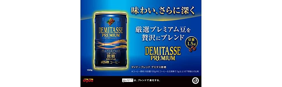 Amazonでダイドーブレンド デミタス微糖 150g×30本がセール中。