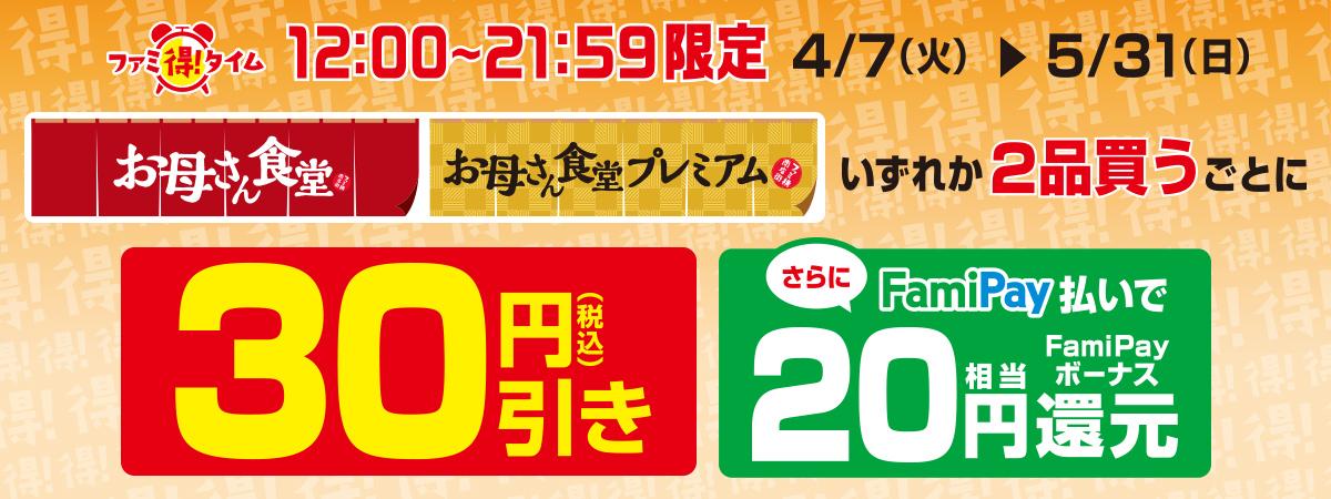 ファミリーマートでお母さん食堂を2品買うごとに30円引き。