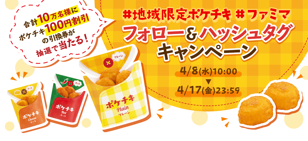 ポケチキの60円引きクーポンが1日1万名、合計14万名に当たる。~9/21。