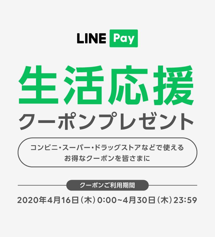 LINE Payで生活応援クーポン。コンビニやビックカメラ、吉野家、ドラッグストアで100円~200円OFF、10%OFF。4/16~4/30。
