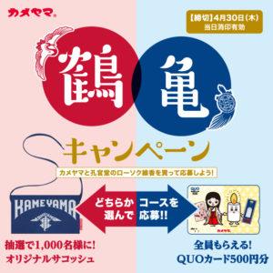 仏具のカメヤマ・孔官堂でローソクや線香を2500円以上買うともれなく500円QUOカードバック。オリジナルサコッシュが当たる。~4/30。