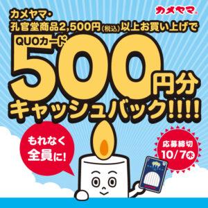 仏具のカメヤマ・孔官堂でローソクや線香を2500円以上買うともれなく500円QUOカードバック。~10/7。