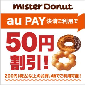auPayでauスマートパスプレミアム会員限定、ミスタードーナツ50円引きクーポンを週に1回配信中。