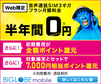 【今日まで】BIGLOBE SIMが音声通話SIM半年間無料へ。新規事務手数料もポイント還元、月額も無料。4/1~6/30。