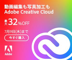 アマゾンでAdobe Creative Cloud、Photoshop、Illustratorなどのグラフィックソフトウェアが最大32%OFF。~7/9。