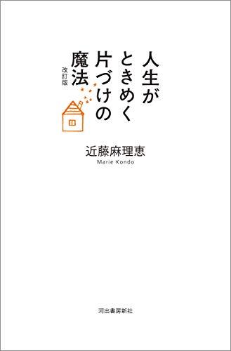 LINEノベルで1089円の『人生がときめく片づけの魔法 改訂版』が無料公開中。4/10~5/8 11時。