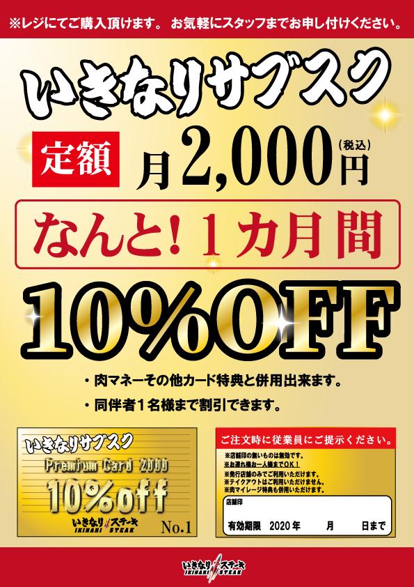 いきなり!ステーキがサブスクリプションサービス。月2000円で10%OFF、発行店舗のみ対象。テイクアウト対象外。月2万円で元が取れてよかったな!
