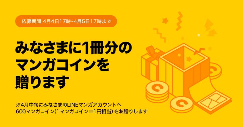 LINEマンガでマンガコイン500円分が先着1万名に貰える。