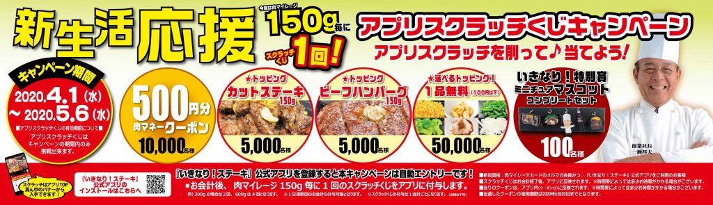 いきなり!ステーキで新生活応援アプリスクラッチくじキャンペーン。抽選で1万名に500円分肉マネークーポン、5万名に選べるトッピング1品無料など。~5/6。