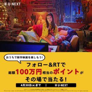 U-NEXT1000円分ポイントが抽選で1000名に当たる。映画や漫画や雑誌に使えるぞ。~9/30。
