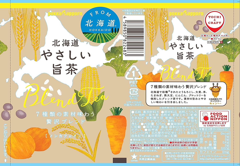 アマゾンでポッカサッポロ 北海道やさしい旨茶 525ml ×24本が半額セール。