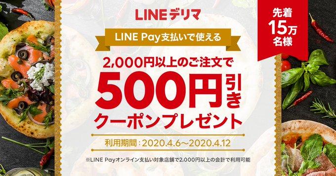 LINEデリマで2000円以上500円OFFクーポンを配信中。~5/10。