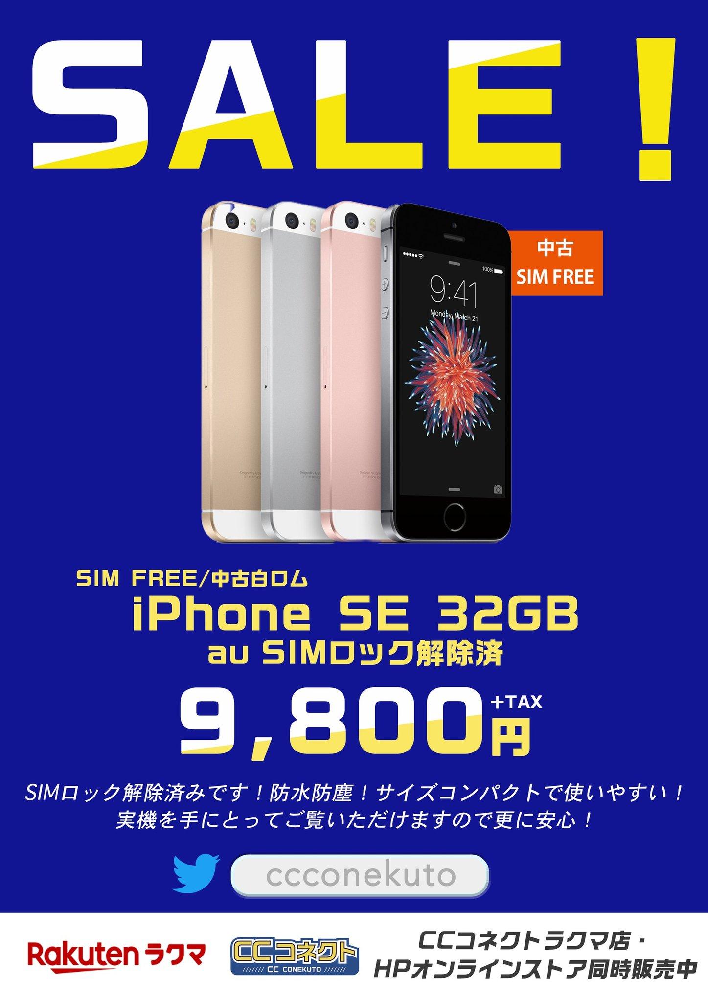 CCコネクト秋葉原本店で中古のiPhoneSE 32GB、AQUOS R Compact SHV41が9800円セール中。