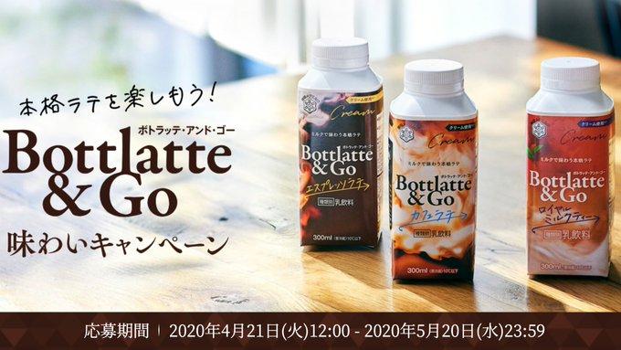 Bottlatte&Go(ボトラッテ・アンド・ゴが抽選で300名に当たる。~5/20。