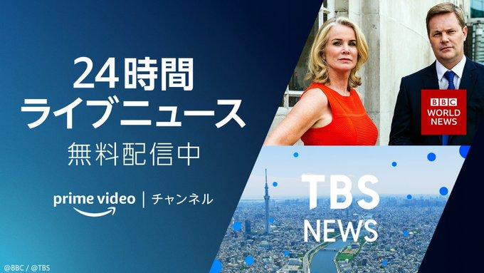 Amazon Prime Videoチャンネルで「BBCワールドニュース」、「TBS NEWS」が無料で視聴可能。~4/30。