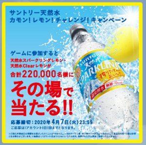 サントリー天然水で天然水スパークリングレモン、Clearレモンが22万名にその場で当たる。コンビニで引き換え可能。~4/7。