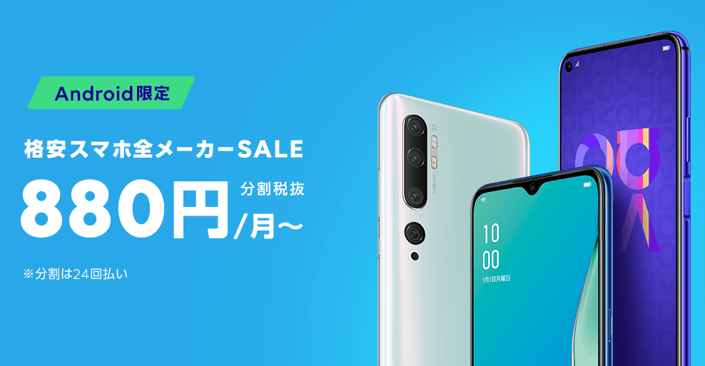 LINEモバイルでASUS ZenFone Live(L1)が一括9880円、OPPO A5 2020、AQUOS sense3 SH-M12、Huawei nova5Tなども安い。~6/3 11時。