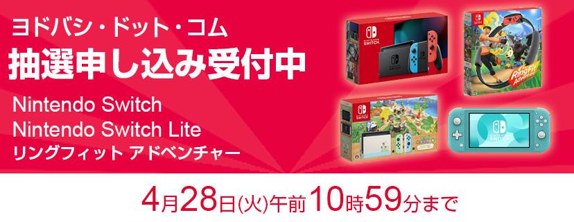 ヨドバシ・ドット・コムでNintendo Switch本体、Lite、あつまれ どうぶつの森セットが定価で抽選販売予定。~明日11時。