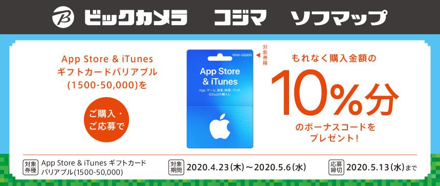 ビックカメラなどの家電量販店・ドラッグストアで1500円以上のiTunesCardバリアブルを買うと、10%のボーナスコードがもれなく貰える。~5/6。