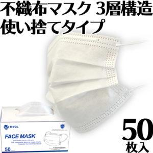 【当日出荷】ECカレントで不織布マスク 50枚入(1箱) 3層フィルターが3300円、送料550円、1枚77円。