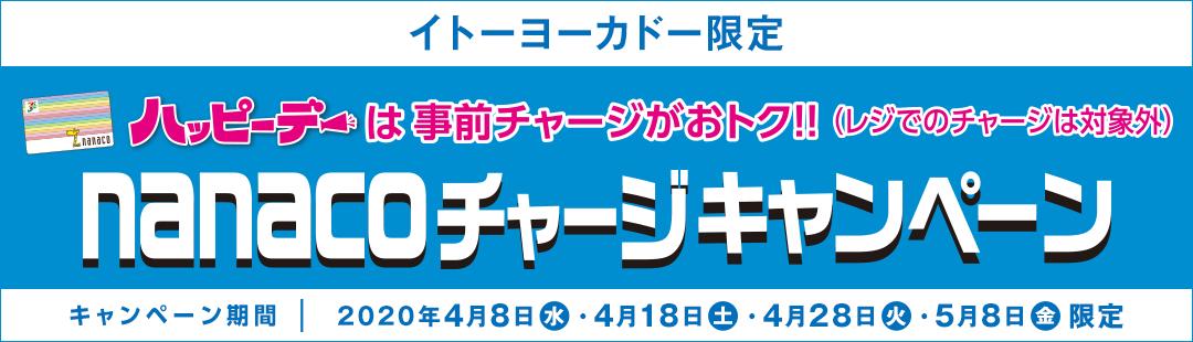 イトーヨーカドーでnanacoを現金で1万円以上チャージで100nanacoポイントが貰える。4/8,4/18,4/28,5/8限定。ケチ臭すぎるだろ。