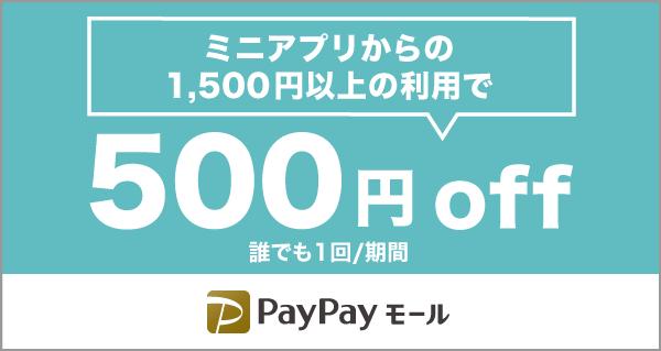 【追加】PayPayモール、フリマで500円引きクーポンを配布予定。5/1~5/31。