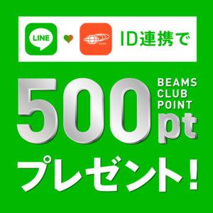 【全品送料無料】LINE IDとBEAMS CLUB IDを連携するとビームス500ポイントがもれなく貰える。4/1~4/30。