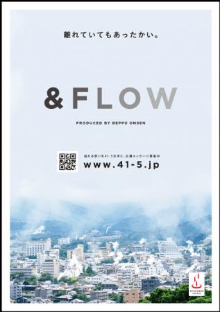 別府市の『 アンド・フロー(&FLOW)』キャンペーンで1000名に入浴剤が当たる。5/1 12時~。