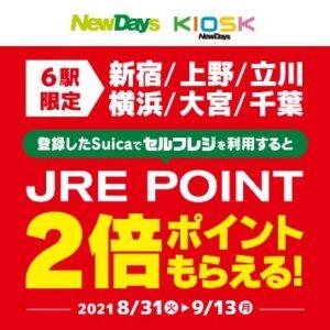 ニューデイズ・キオスクで新宿駅、上野駅、立川駅、横浜駅、大宮駅、千葉駅限定でセルフレジ利用で5%OFF、JRE POINT2倍還元キャンペーン。8/31~9/13。