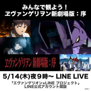 LINEで『ヱヴァンゲリヲン新劇場版:序、:破、:Q』が無料開放予定。5/14 21時~。