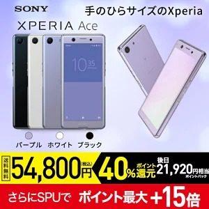 楽天スーパーDEALでXperia Aceがポイント40%バック。5インチ/SD630/RAM4GB/ROM64GB/防水お財布イヤホンジャック。