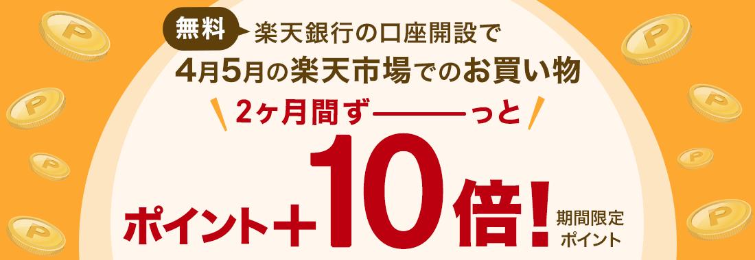 楽天銀行の口座開設で2ヶ月ポイント10倍、最大2000ポイントまで。~4/22 10時。