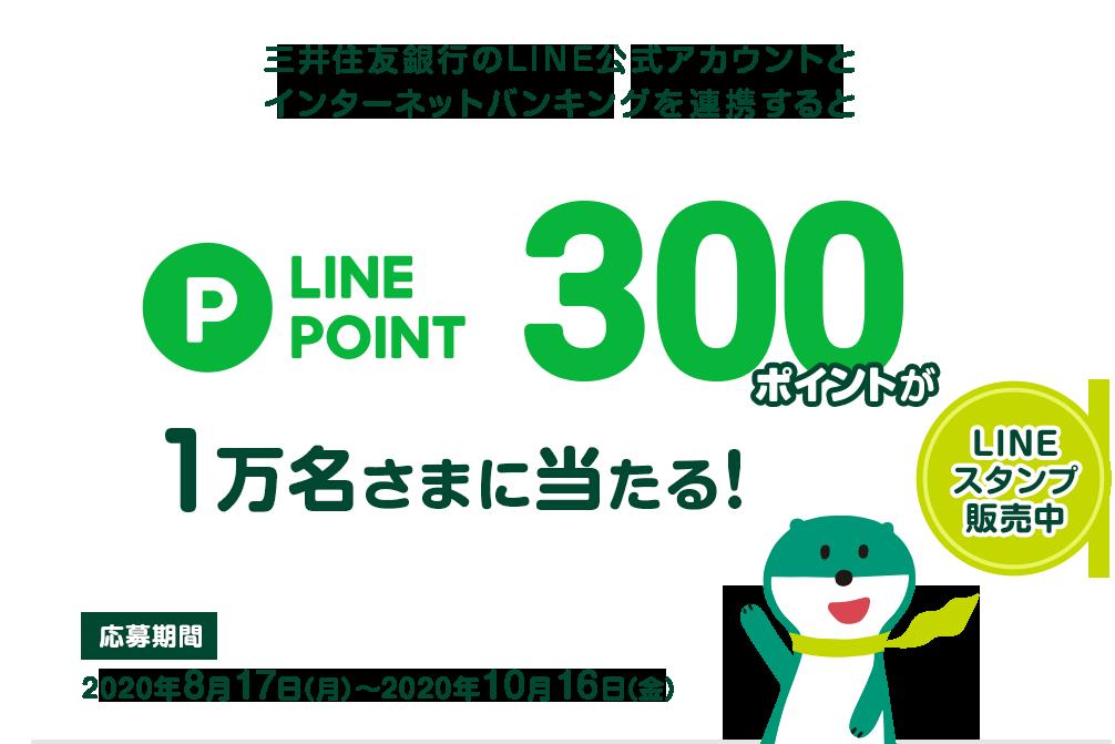 三井住友銀行のLINE公式アカウントとインターネットバンキング連携で300LINEポイントが1万名に当たる。~10/29。