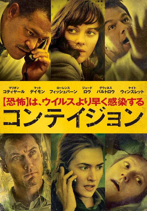 楽天TVで話題のウイルスパニック映画「コンテイジョン」が275円でレンタル中。2000円以上買えば実質8割引。