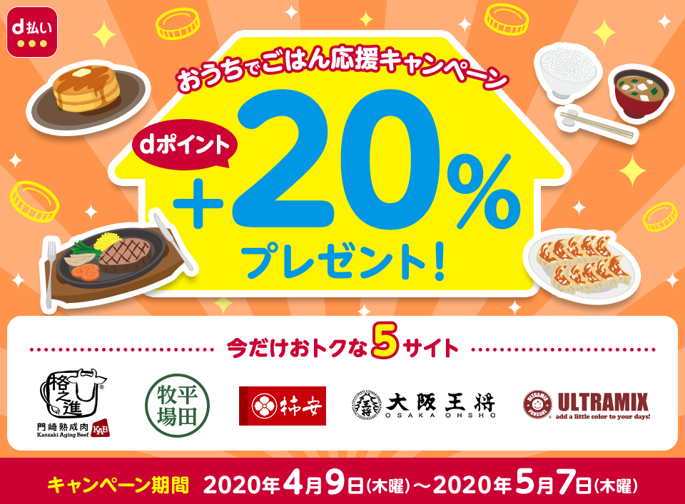 【サンプル百貨店追加】大阪王将などがd払いでポイント20%還元となる「おうちでごはん応援キャンペーン」を開催中。~5/31。