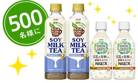 アサヒで乳飲料の「PLANT TIME」SOY MILK TEA、「GREEN CALPIS」各2本・計4本が抽選で500名に当たる。~5/8 10時。