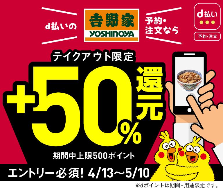 """【早期終了】「d払い」アプリに """"吉野家ミニアプリ""""登場でテイクアウト限定50%還元予定。4/13~5/10。"""