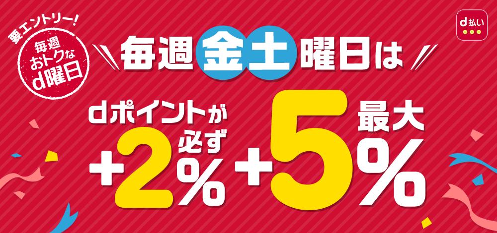 d払いでアマゾン含めて+2%。買い周りで+5%バック中。毎週金土曜日限定。キンドル100%でドコモユーザー錬金術。