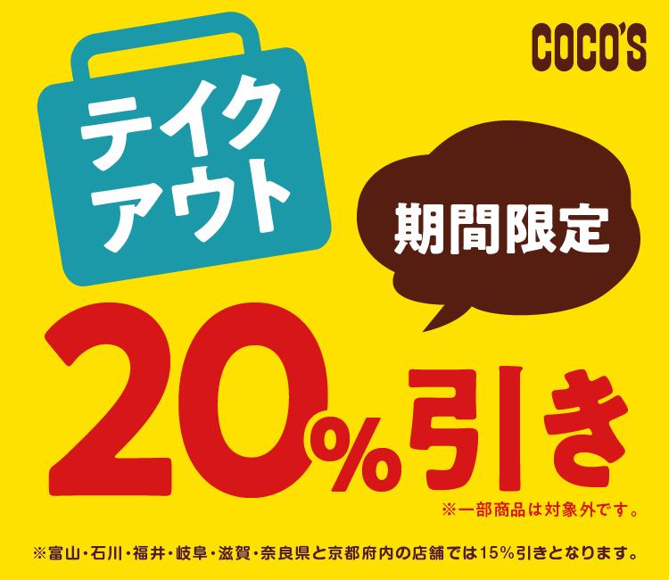ココスでテイクアウト20%OFF。4/1~