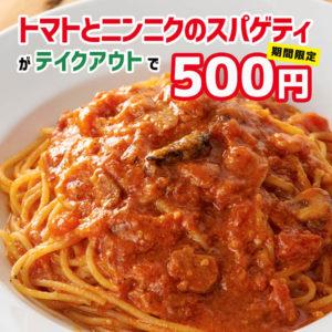 カプリチョーザで人気メニュー「トマトとニンニクのスパゲティ」1090円が半額。7/14~7/16、毎日17時~。